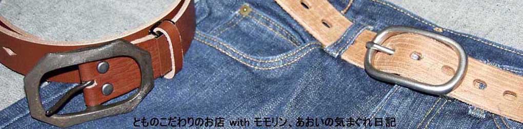 """タイトル""""ジーンズと革ベルト.jpg"""